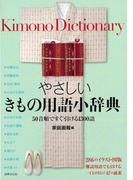 【アウトレットブック】やさしいきもの用語小辞典