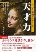 【アウトレットブック】天才力-三巨匠と激動のルネサンス