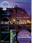 【アウトレットブック】愛と魂の旋律ショパンの世界へ CD付