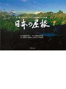 【アウトレットブック】日本の屋根-北・南・中央アルプスと日本列島の大分水嶺