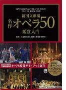 【アウトレットブック】新国立劇場名作オペラ50鑑賞入門 DVD付