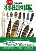 【アウトレットブック】日本の野鳥羽根図鑑 決定版