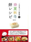 【アウトレットブック】春夏秋冬餅レシピ