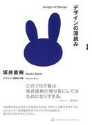 【アウトレットブック】デザインの深読み