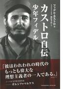 【アウトレットブック】カストロ自伝 少年フィデル