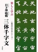 【アウトレットブック】楽しく学ぶ日下部鳴鶴三体千字文 (最高のお手本シリーズ)