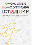 ソーシャルスキルトレーニングのためのICT活用ガイド