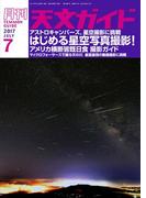 【期間限定価格】天文ガイド2017年7月号