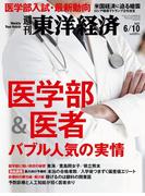 週刊東洋経済2017年6月10日号