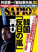 SAPIO 2017年7月号