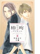 椿町ロンリープラネット 8 (マーガレットコミックス)(マーガレットコミックス)