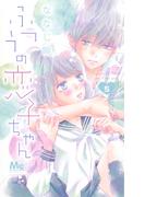 ふつうの恋子ちゃん 5 (マーガレットコミックス)