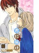 君に届け 29 (マーガレットコミックス)