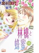 林檎と蜂蜜walk 11 (マーガレットコミックス)(マーガレットコミックス)