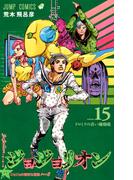 ジョジョリオン volume15 ジョジョの奇妙な冒険 Part8 ドロミテの青い珊瑚礁 (ジャンプコミックス)