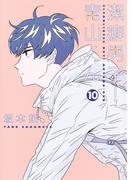 潔癖男子!青山くん 10 (ヤングジャンプコミックス)(ヤングジャンプコミックス)
