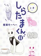 しらたまくん 11 (ヤングジャンプコミックス)(ヤングジャンプコミックス)