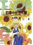 王様の仕立て屋 4 フィオリ・ディ・ジラソーレ (ヤングジャンプコミックスGJ)