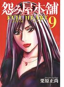 怨み屋本舗EVIL HEART 9 (ヤングジャンプコミックスGJ)(ヤングジャンプコミックス)