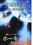 宇宙の生命 青い星の秘密 (ホーキング博士のスペース・アドベンチャー)