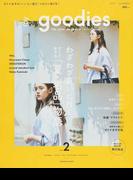 my/goodies life style magazine VOL.2(2017SUMMER) (SHODENSHA MOOK)(SHODENSHA MOOK)