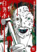 白異本 (NICHIBUN COMICS)(NICHIBUN COMICS)
