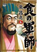 食の軍師 ( 6) (ニチブンコミックス)(NICHIBUN COMICS)