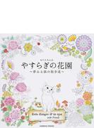 やすらぎの花園 夢見る猫の散歩道 ぬりえBook