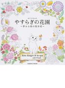 やすらぎの花園 夢見る猫の散歩道 ぬりえBook (COSMIC MOOK)