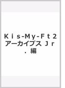 Kis‐My‐Ft2アーカイブス Jr.編
