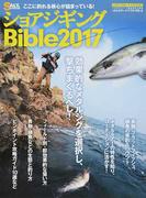 ショアジギングBible 2017