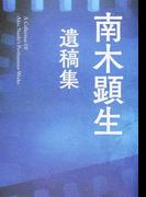 南木顕生遺稿集