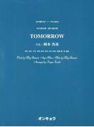TOMORROW 女声3部合唱・混声4部合唱 (合唱ピース)