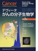 デヴィータ がんの分子生物学 第2版