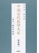 中国古代医学大系 漢方・鍼灸の源流 家本誠一論文集