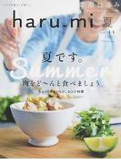 haru_mi vol.44(2017夏) 夏です。肉をど〜んと食べましょう