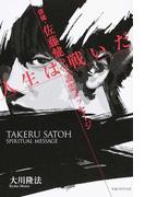 俳優・佐藤健の守護霊メッセージ「人生は戦いだ」