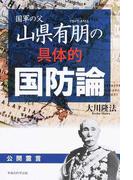 国軍の父・山県有朋の具体的国防論 (公開霊言)