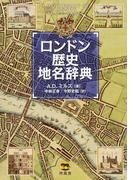 ロンドン歴史地名辞典