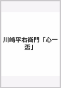 川崎平右衛門「心一盃」