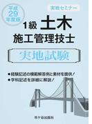 1級土木施工管理技士実地試験 平成29年度版