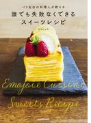 パリ在住の料理人が教える誰でも失敗なくできるスイーツレシピ