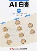 AI白書 2017 人工知能がもたらす技術の革新と社会の変貌
