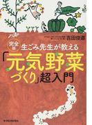 生ごみ先生が教える「元気野菜づくり」超入門 完全版