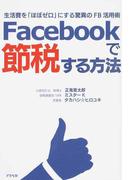 Facebookで節税する方法 生活費を「ほぼゼロ」にする驚異のFB活用術