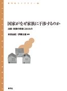 国家がなぜ家族に干渉するのか 法案・政策の背後にあるもの (青弓社ライブラリー)