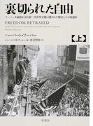 裏切られた自由 フーバー大統領が語る第二次世界大戦の隠された歴史とその後遺症 上