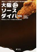 大阪+神戸&京都ソースダイバー 下町文化としてのソースを巡る、味と思考の旅。 褐色のソースが映し出す、関西の下町の味と情景にいざダイブ!