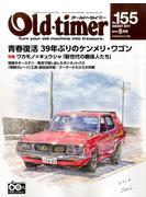 Old-timer (オールドタイマー) 2017年 08月号 [雑誌]