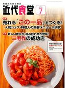 近代食堂 2017年 07月号 [雑誌]